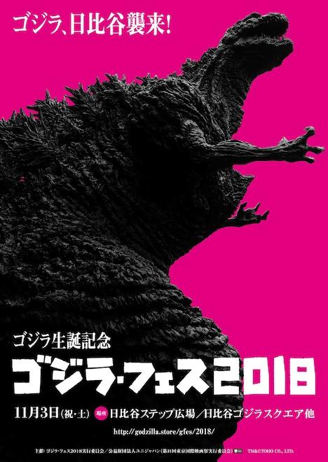 「ゴジラ・フェス 2018」キービジュアル TM & (c)TOHO CO., LTD.