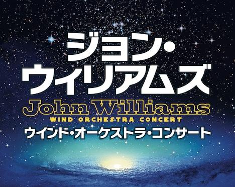 「『ジョン・ウィリアムズ』ウインドオーケストラコンサート」ビジュアル