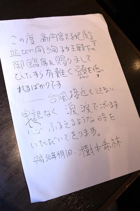 樹木希林直筆の手紙。