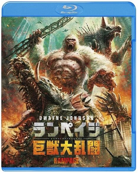 「ランペイジ 巨獣大乱闘」Blu-rayジャケット
