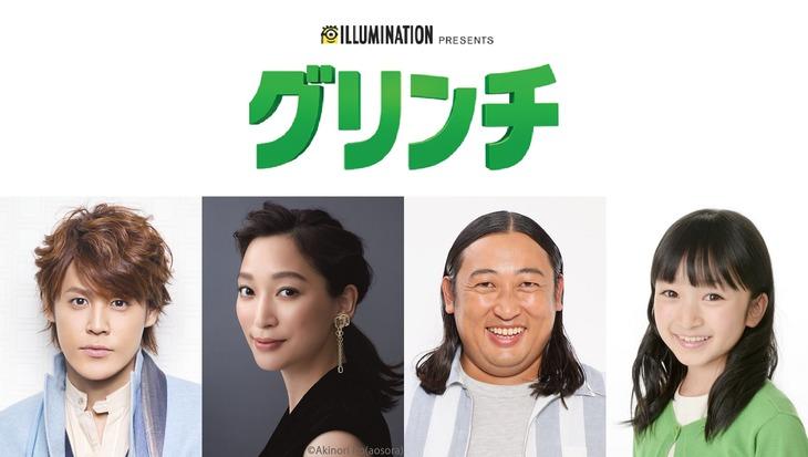 「グリンチ」声優キャストの(左から)宮野真守、杏、ロバート秋山、横溝菜帆。