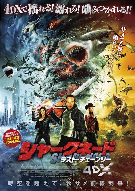 「シャークネード ラスト・チェーンソー 4DX」ポスタービジュアル