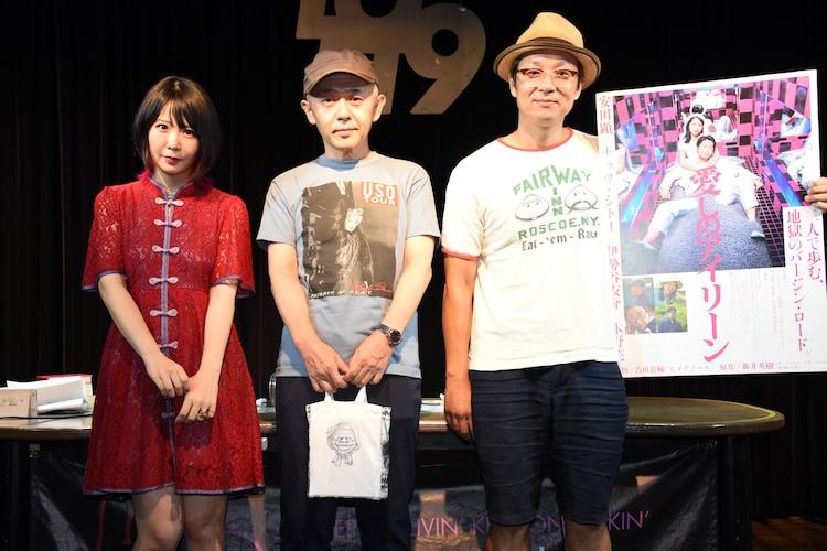 左から大森靖子、新井英樹、吉田恵輔監督。