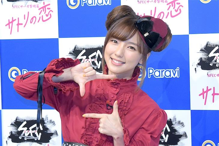 「SPECサーガ黎明篇『サトリの恋』」記者会見に出席した真野恵里菜。