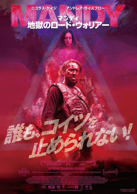 「マンディ 地獄のロード・ウォリアー」ビジュアル
