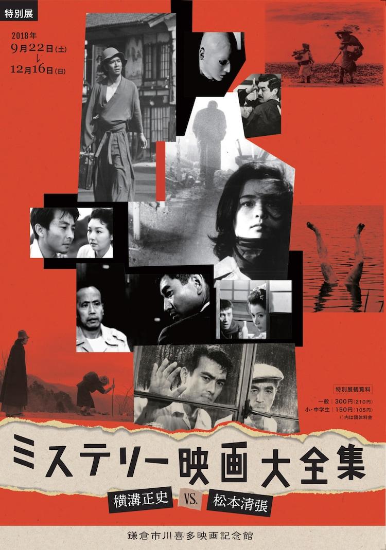 「ミステリー映画大全集~横溝正史vs.松本清張~」
