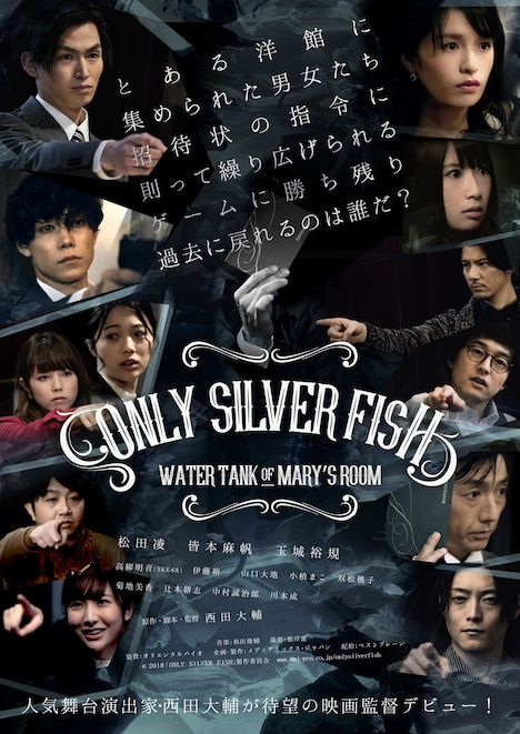 「ONLY SILVER FISH - WATER TANK OF MARY'S ROOM」ポスタービジュアル