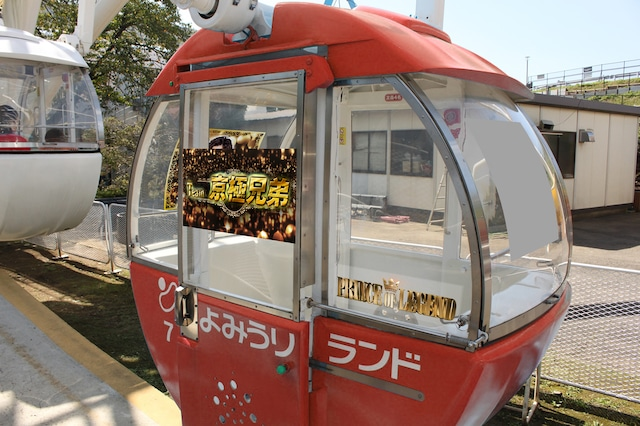 「PRINCE OF LEGEND×大観覧車」Team京極兄弟のゴンドラ(画像はイメージ)。
