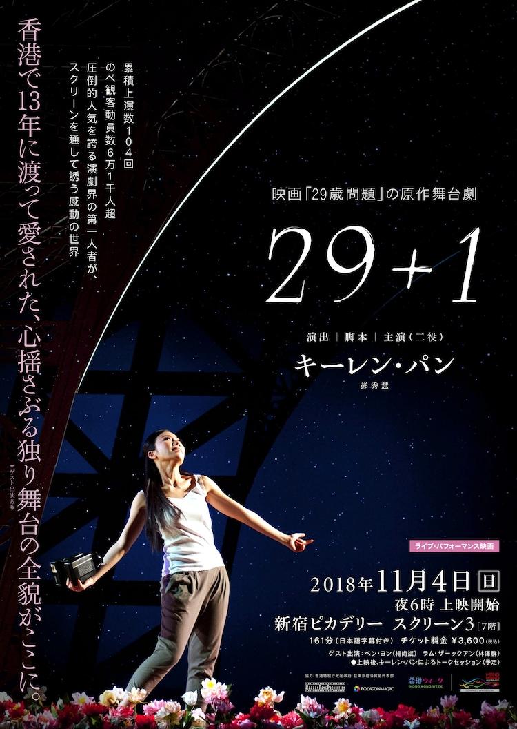 「29+1」ポスタービジュアル