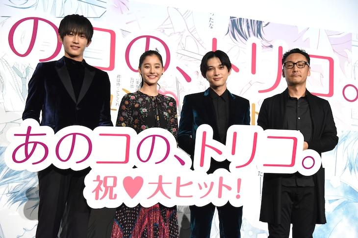 左から杉野遥亮、新木優子、吉沢亮、宮脇亮監督。