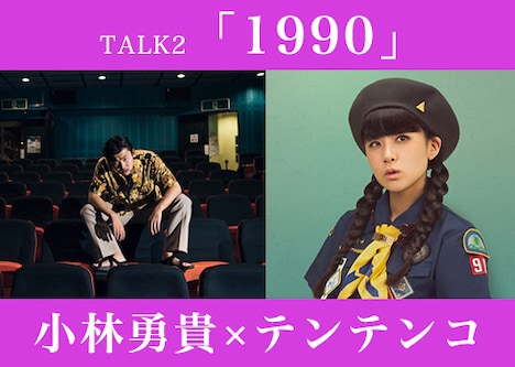 「LOFT9 BOOK FES.2018」TALK2「1990」ビジュアル