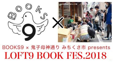 「LOFT9 BOOK FES.2018」ビジュアル