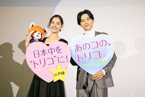 「あのコの、トリコ。」の公開記念舞台挨拶の様子。左から新木優子、吉沢亮。