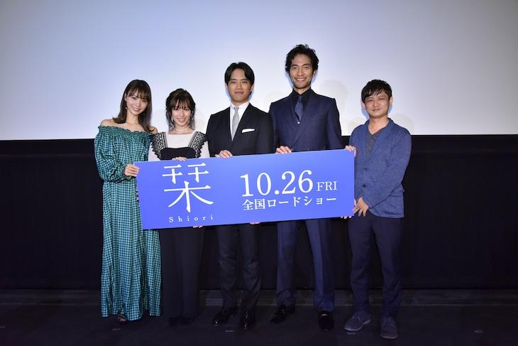 「栞」完成披露上映会にて、左から池端レイナ、白石聖、三浦貴大、阿部進之介、榊原有佑。