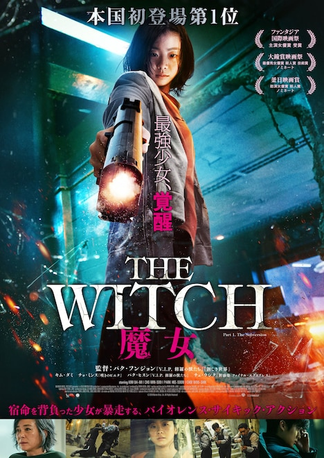 「The Witch/魔女」日本版ビジュアル