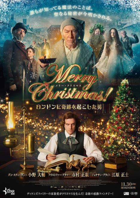 「Merry Christmas!~ロンドンに奇跡を起こした男~」メインビジュアル