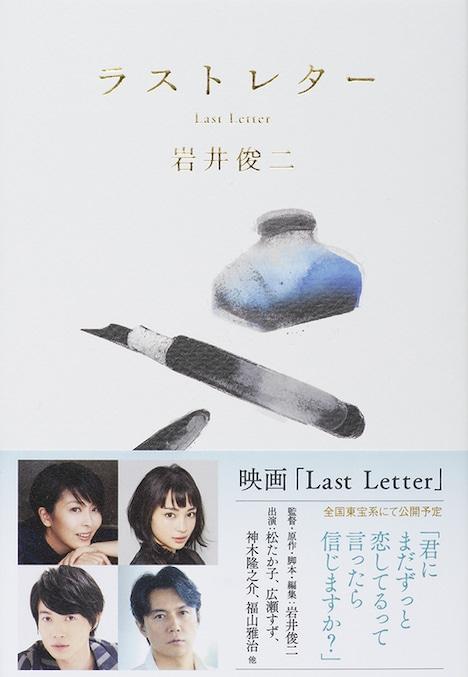 「ラストレター」書影(帯付き)
