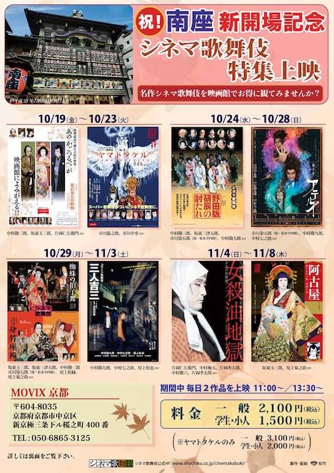 「南座新開場記念 シネマ歌舞伎特集上映」チラシビジュアル
