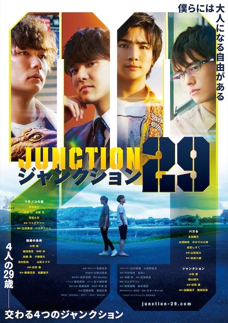 「ジャンクション29」ポスタービジュアル (c)2019『ジャンクション29』製作委員会