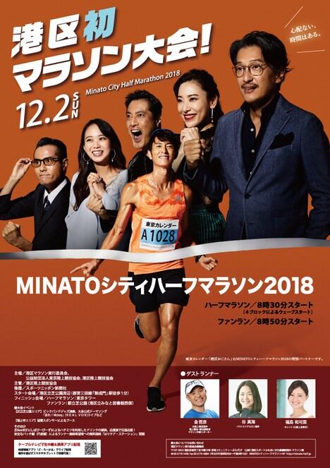「MINATOシティハーフマラソン2018」ビジュアル