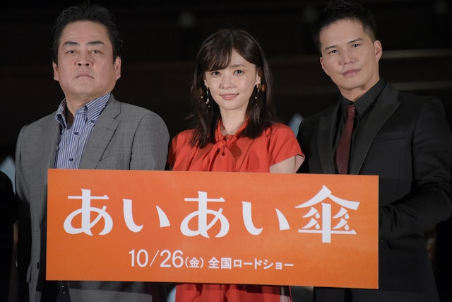 「あいあい傘」公開直前イベントの様子。左から立川談春、倉科カナ、市原隼人。