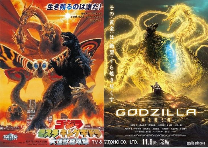 「ゴジラ・モスラ・キングギドラ/大怪獣総攻撃」のビジュアル(左)と、「GODZILLA 星を喰う者」メインビジュアル(右)。