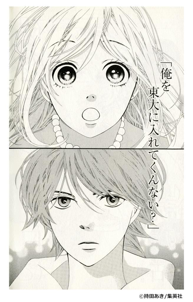 持田あき「初めて恋をした日に読む話」より。