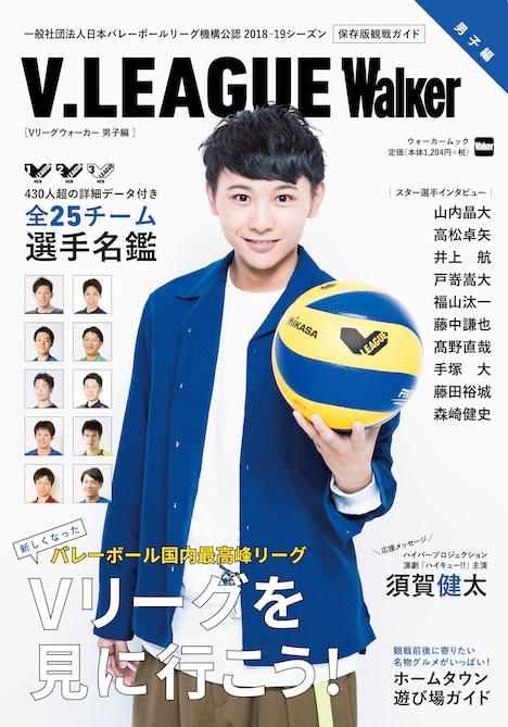 「V.LEAGUE Walker 男子編」(KADOKAWA)表紙