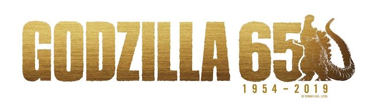 「ゴジラ」公開65周年のロゴ。