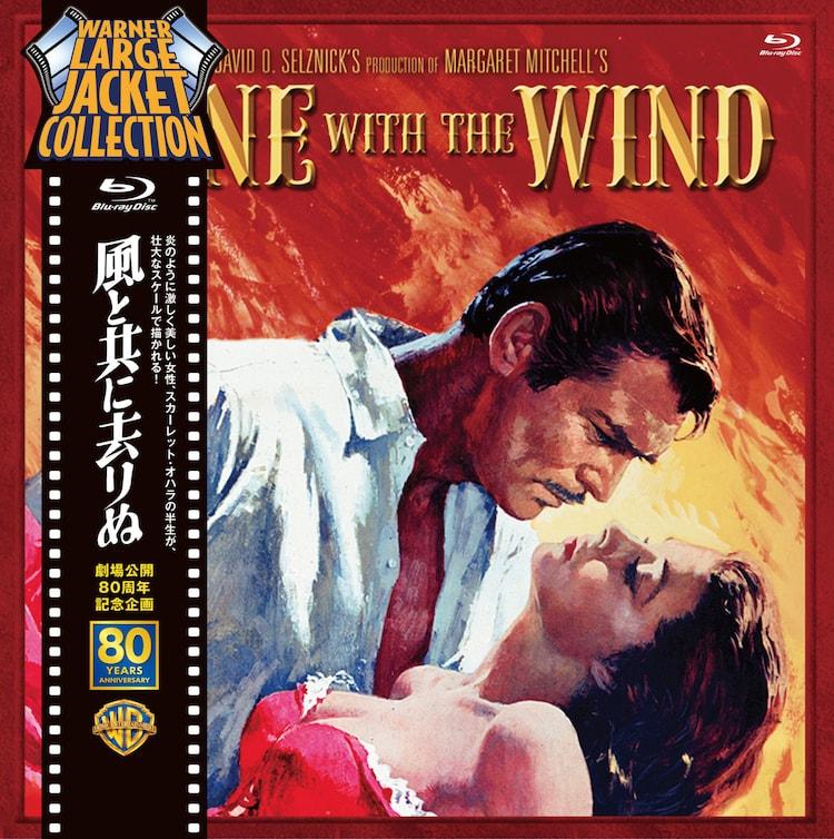 「風と共に去りぬ 劇場公開80周年記念企画 WARNER LARGE JACKET COLLECTION」ジャケット (c)2014 Warner Bros. Entertainment Inc. All rights reserved.