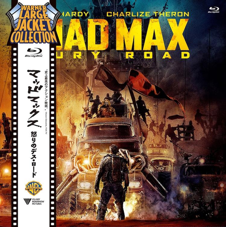 「マッドマックス 怒りのデス・ロード WARNER LARGE JACKET COLLECTION」ジャケット (c)2015 VILLAGE ROADSHOW FILMS (BVI) LIMITED