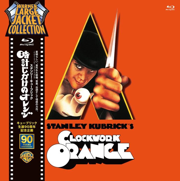 「時計じかけのオレンジ スタンリー・キューブリック生誕90周年記念企画 WARNER LARGE JACKET COLLECTION」ジャケット (c)1971/Renewed (c)1999 Warner Bros. Entertainment Inc. All rights reserved.