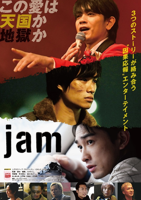 「jam」キービジュアル