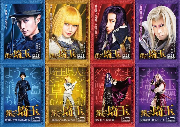 「翔んで埼玉」キャラクタービジュアル