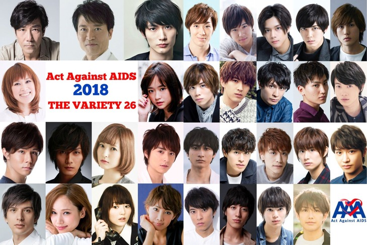 「Act Against AIDS 2018『THE VARIETY 26』~遂に!俳優だけの武道館ライブ!!…大丈夫なのか~~!?~」出演者