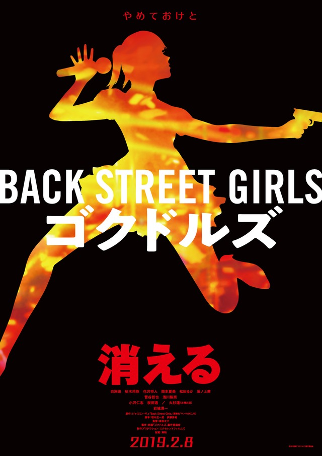 「BACK STREET GIRLS -ゴクドルズ-」ビジュアル