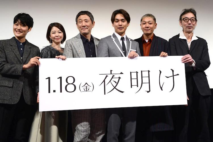 「夜明け」完成披露試写会にて、左から広瀬奈々子、堀内敬子、小林薫、柳楽優弥、YOUNG DAIS、鈴木常吉。