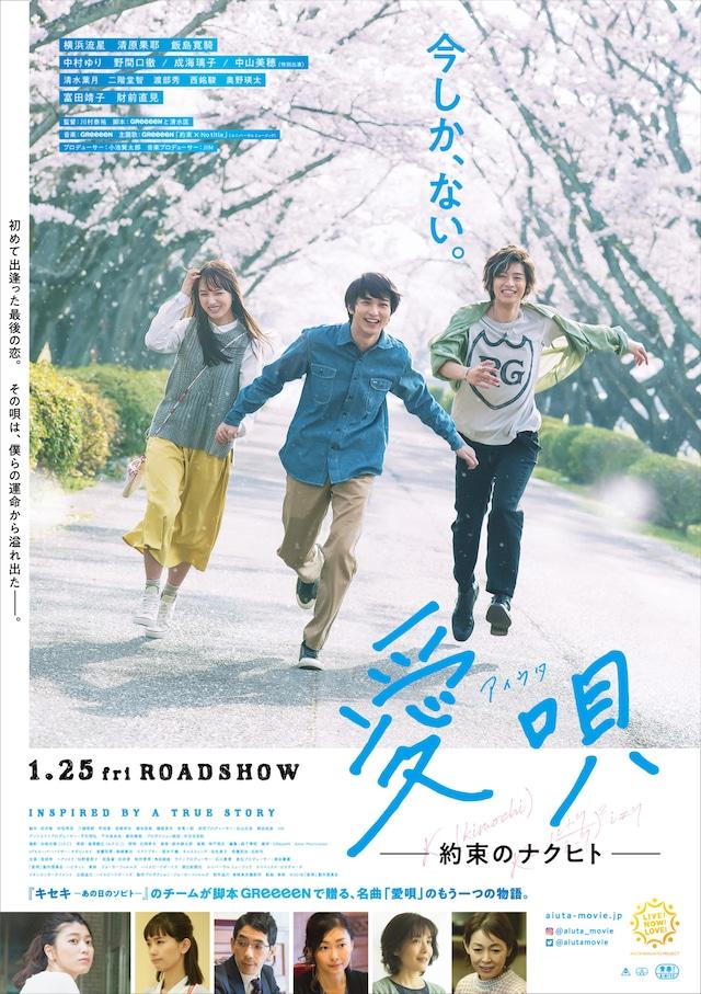 「愛唄 ー約束のナクヒトー」本ポスター
