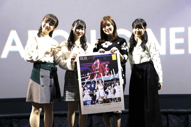 左から坂本真凛、野々垣美希、松井珠理奈、大芝りんか。