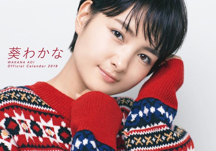 「葵わかな オフィシャルカレンダー2019」表紙