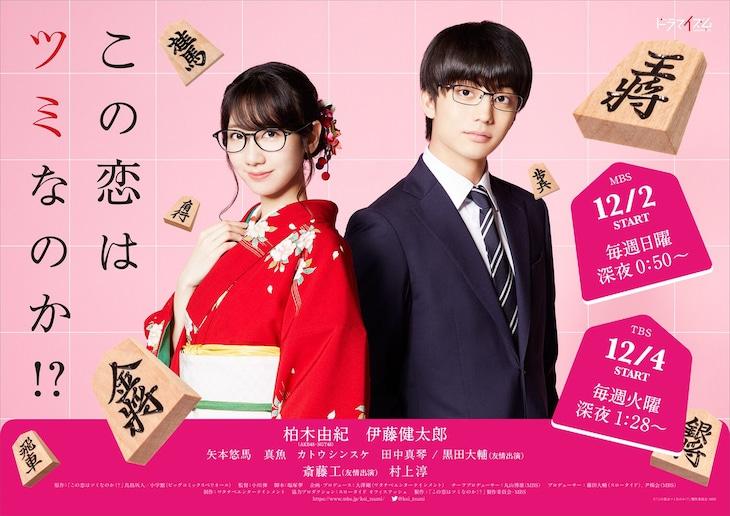 ドラマ「この恋はツミなのか!?」ポスタービジュアル