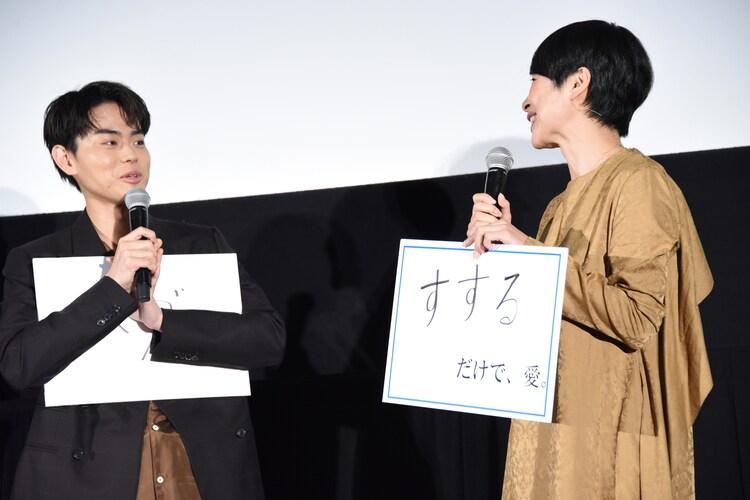 左から菅田将暉、西田尚美。