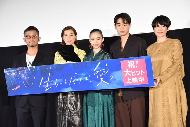 「生きてるだけで、愛。」公開記念舞台挨拶の様子。左から関根光才、仲里依紗、趣里、菅田将暉、西田尚美。