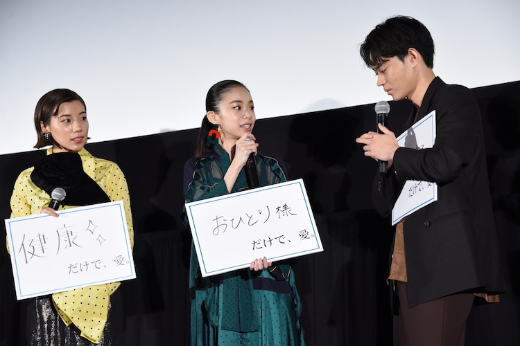 左から仲里依紗、趣里、菅田将暉。