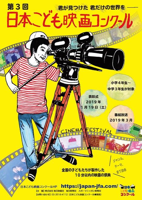 第3回日本こども映画コンクールのビジュアル(表)。