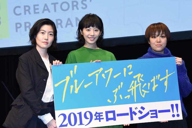 「TSUTAYA CREATORS' PROGRAM FILM 2018」新作製作発表会の様子。左からシム・ウンギョン、夏帆、箱田優子。