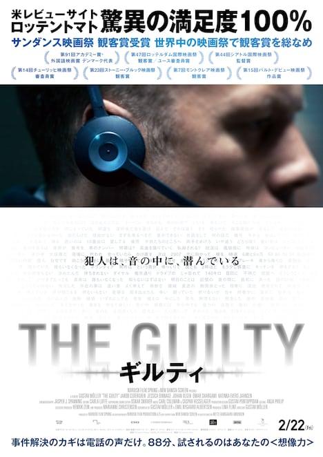 「THE GUILTY/ギルティ」ポスタービジュアル