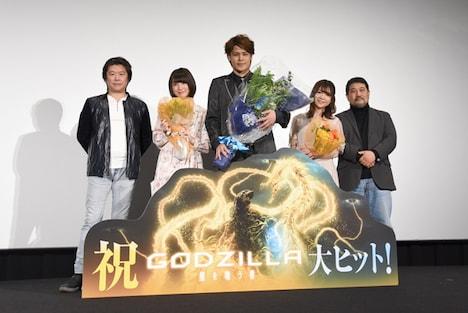 「GODZILLA 星を喰う者」大ヒット舞台挨拶の様子。左から静野孔文、上田麗奈、宮野真守、小澤亜李、瀬下寛之。