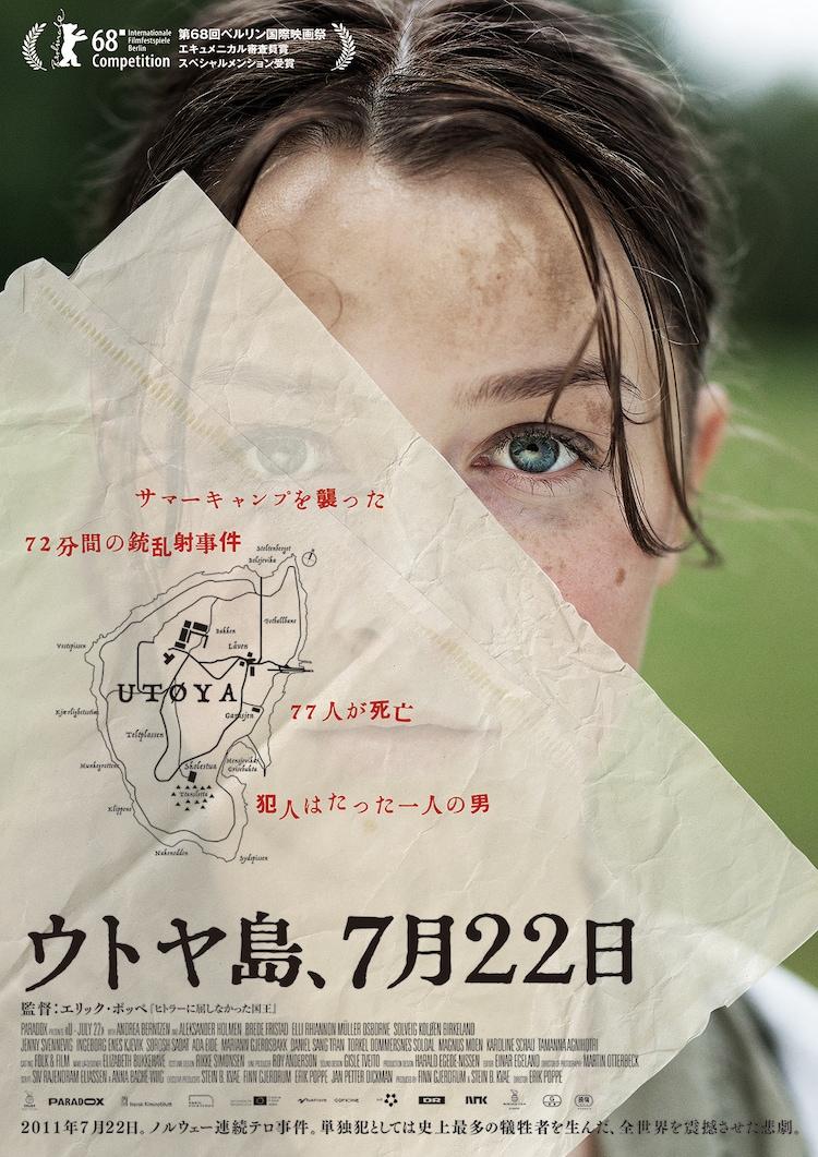 「ウトヤ島、7月22日」ティザービジュアル