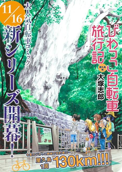 「びわっこ自転車旅行記 屋久島編」